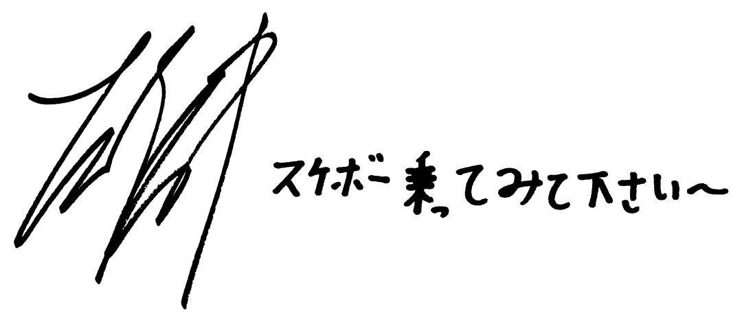 堀米雄斗さんのサインと直筆メッセージ「スケボー、乗ってみてください〜」