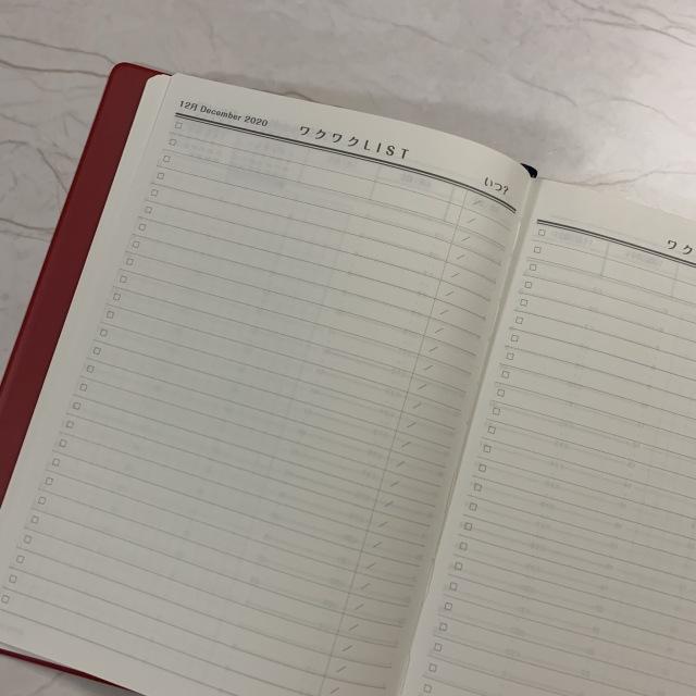 2021年の手帳はコレ!夢を叶える手帳術_1_3-1