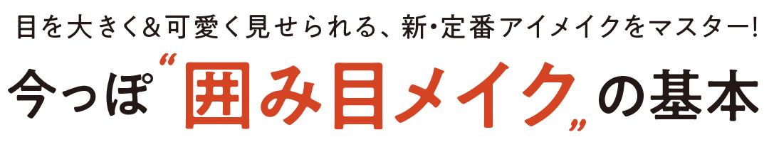 """今っぽ""""囲み目メイク""""の基本"""