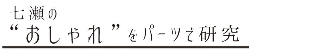 西野七瀬のおしゃれをパーツで研究