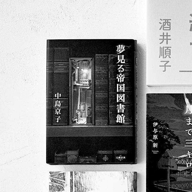 「第2回文芸エクラ大賞」注目賞 本読みのプロが推薦!今読むべき作品 五選_1_1-4