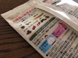 和漢スープで巡り美人☆_1_2-3