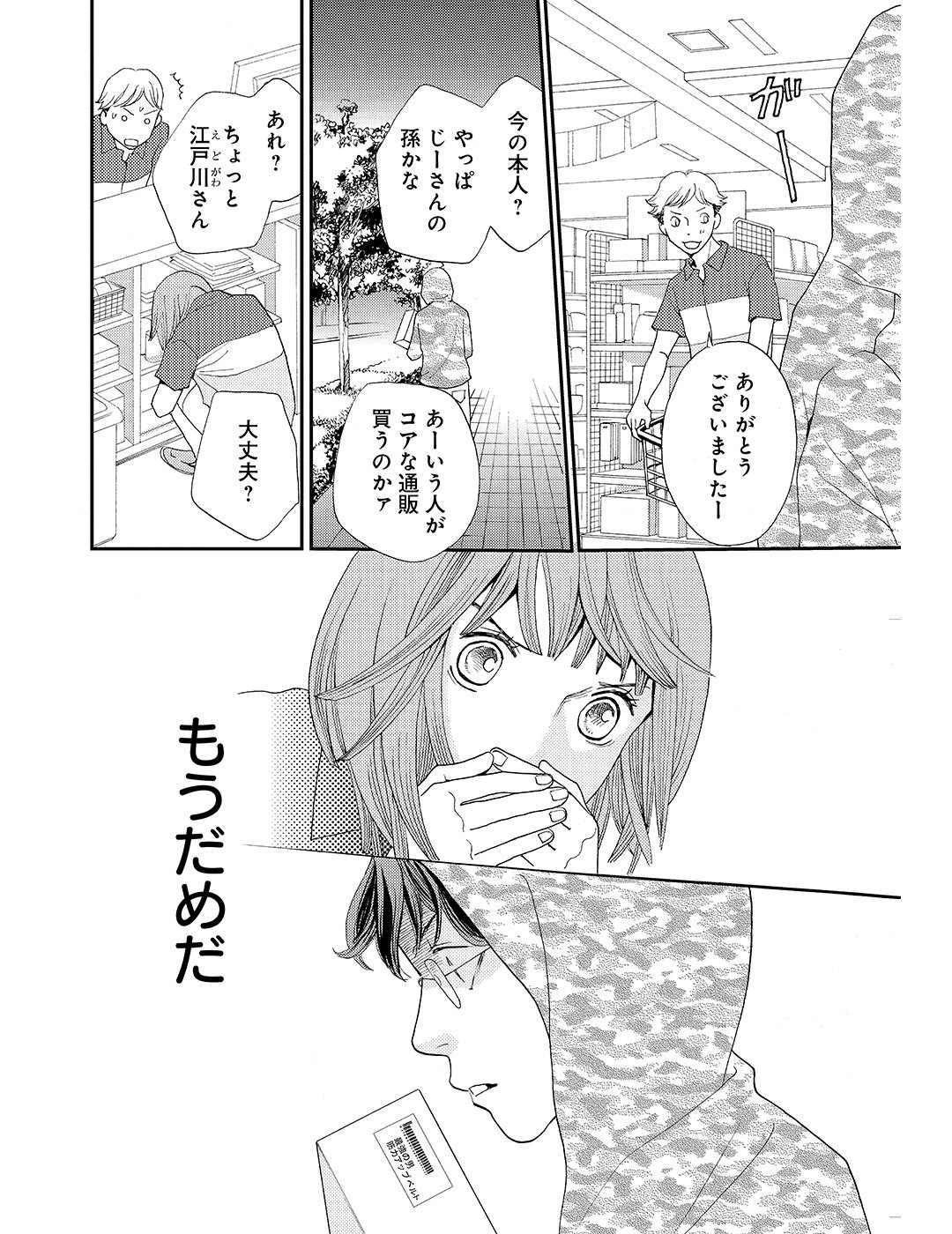 花のち晴れ 第1話|試し読み_1_1-44