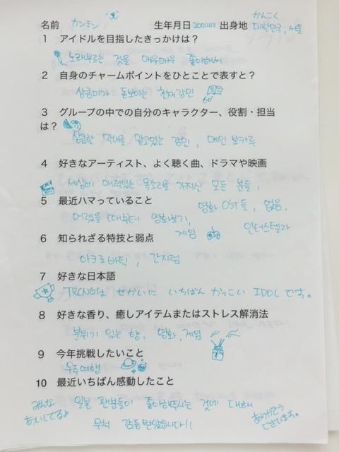最旬アイドルTRCNGが日本デビュー!10問100答!_1_6-1
