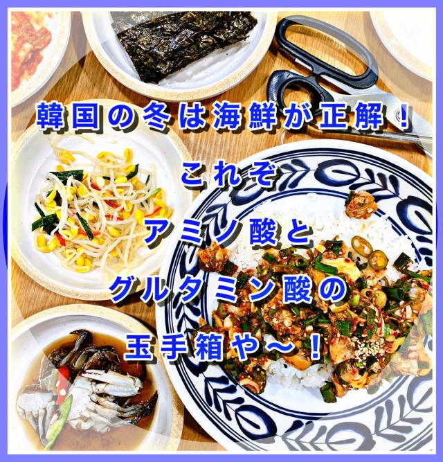 韓国料理 ソウル旅行