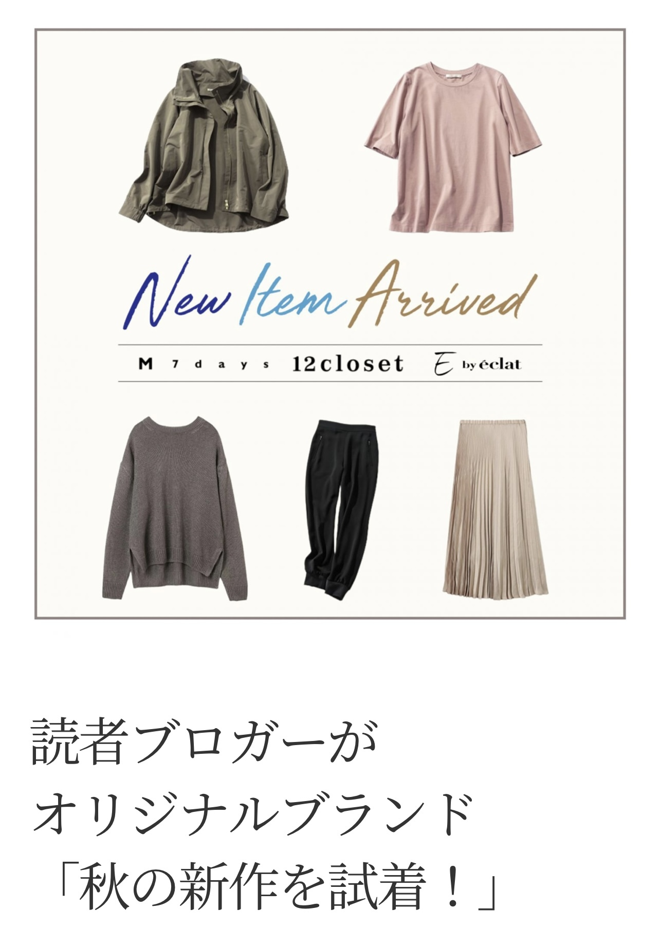E by éclat の大人五分袖Tシャツをお試し_1_5
