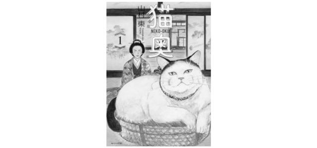山村 東『猫奥』