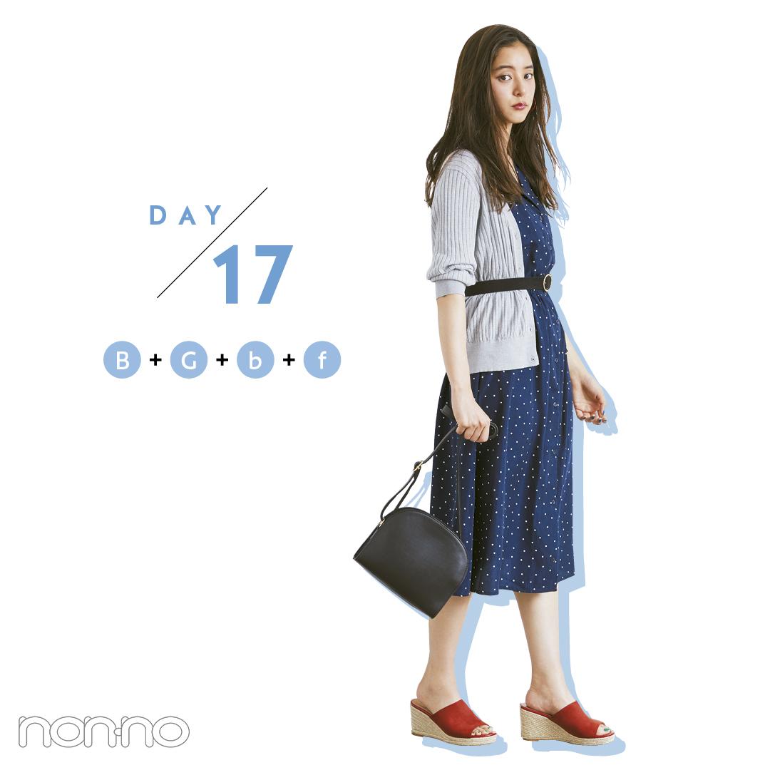 20日ぶん見せちゃいます! 新木優子の高見えコスパ服着回し第4弾【day16~day20】_1_5-1