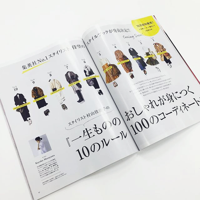 職人派スタイリスト村山佳世子さんのセンスがぎゅっと詰まったスタイルブックを発売!_1_1