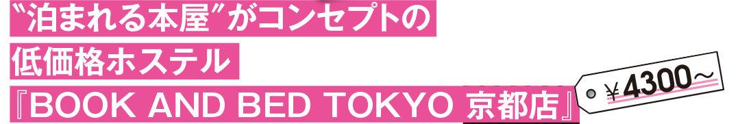 知ってる子だけがトクをする! 京都、葉山etc.旅行&レジャーのお楽しみアイディア4_1_1
