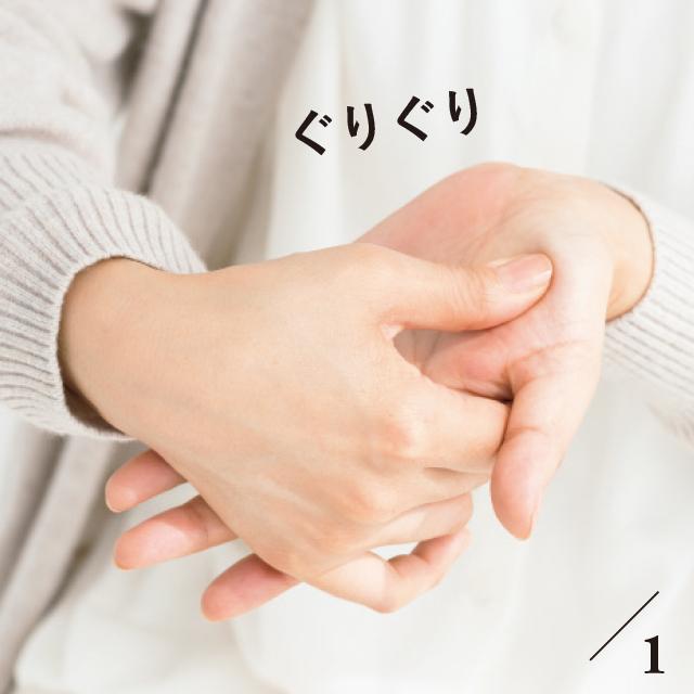 親指と人さし指が交わるつけ根のツボを親指でぐりぐり指圧しほぐす