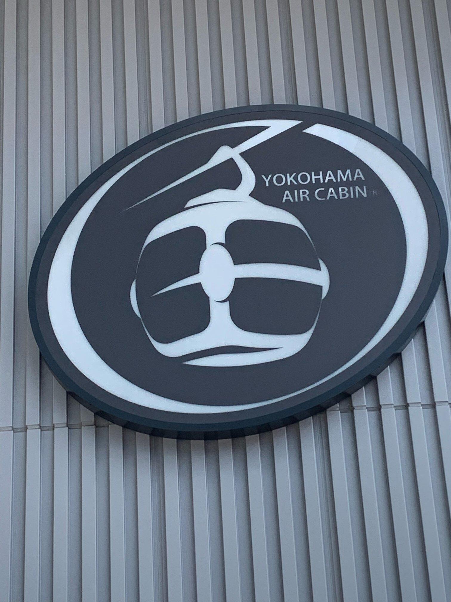 生まれ育った横浜での休日_1_1
