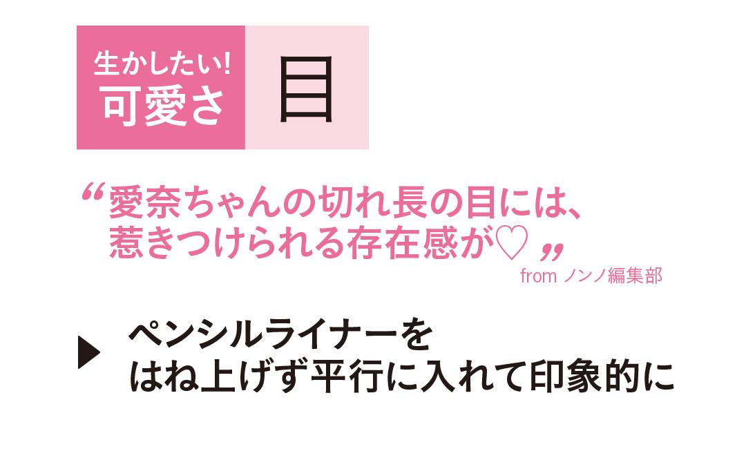 山田愛奈がクール美少女からふんわり優し気に♡ メイクの秘密は?_1_3-1