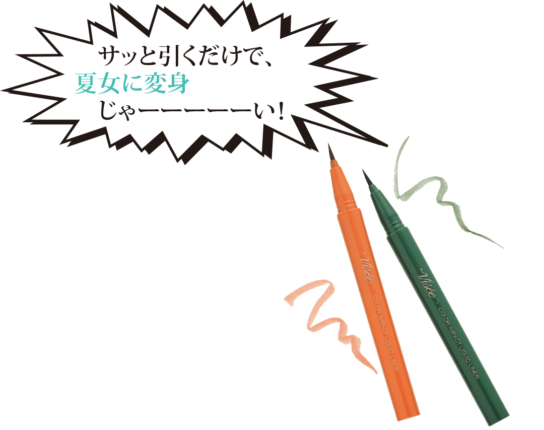 ヴィセの限定夏アイライナー&ラデュレのマカロンチーク、雨に負けないシャンコンまで!【流行コスメ通信】_1_3