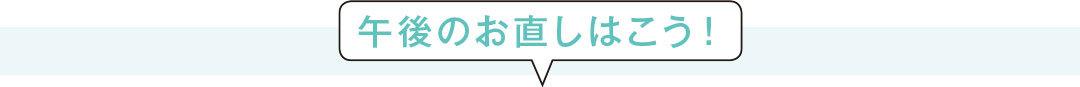 鼻毛穴はこの2品で消せる! 午後のお直しテクも伝授♪ 【H&M小田切ヒロさんの毛穴レスメイク①】_1_6