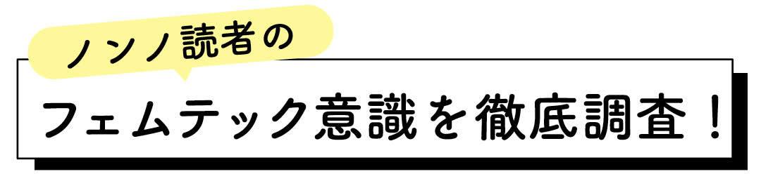 ノンノ読者のフェムテック意識を徹底調査!
