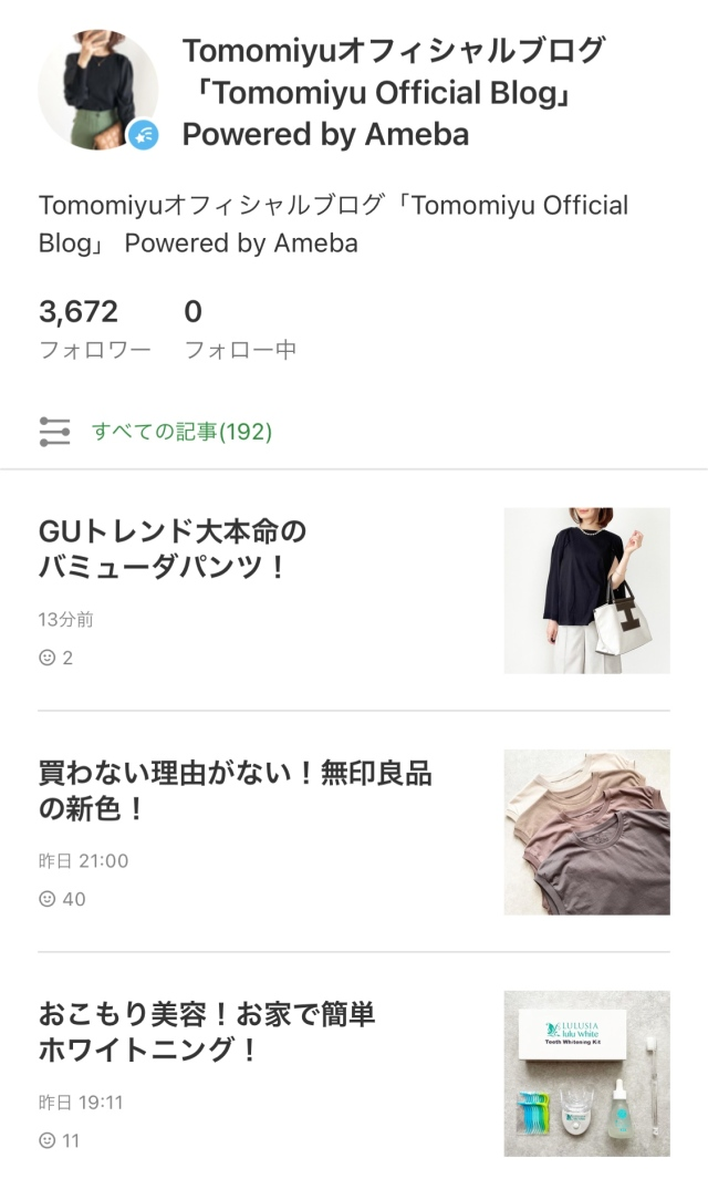 『GU』今年のトレンド大本命バミューダパンツ【tomomiyuコーデ】_1_15