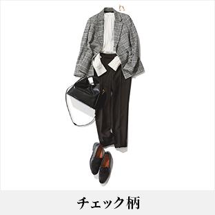 40代に似合うチェック柄ファッションコーデ