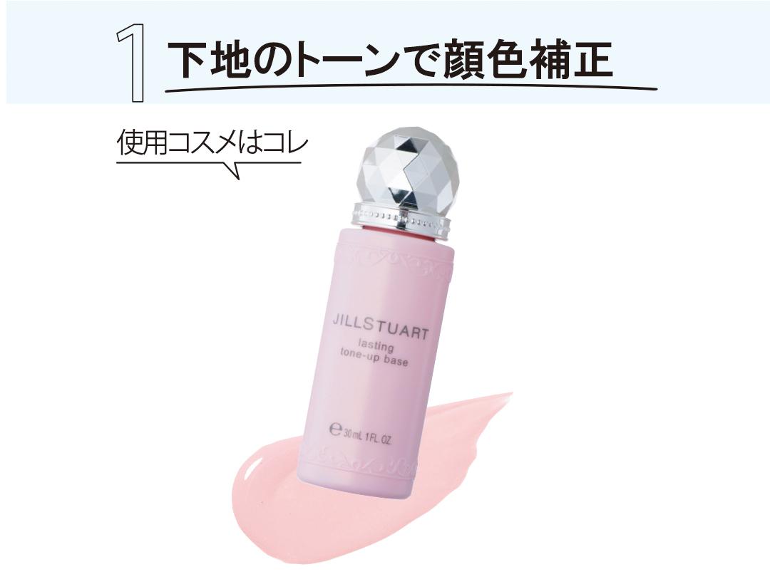ブルベ肌さんの透明肌作り♡ 春のベースメイク基本レッスン!_1_2-2