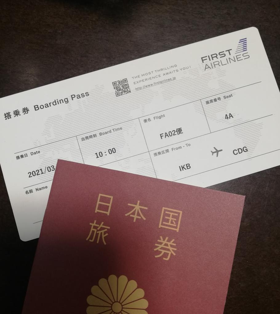 池袋国際空港よりフランスへの旅 ~FIRST AIRLINES~_1_2-1