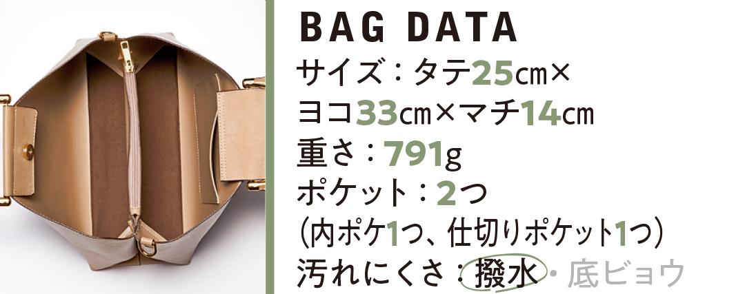 A4ほぼジャストのバッグ★ かしこ可愛いフェミニンカラー5選!【通勤バッグ&通学バッグ】_1_3