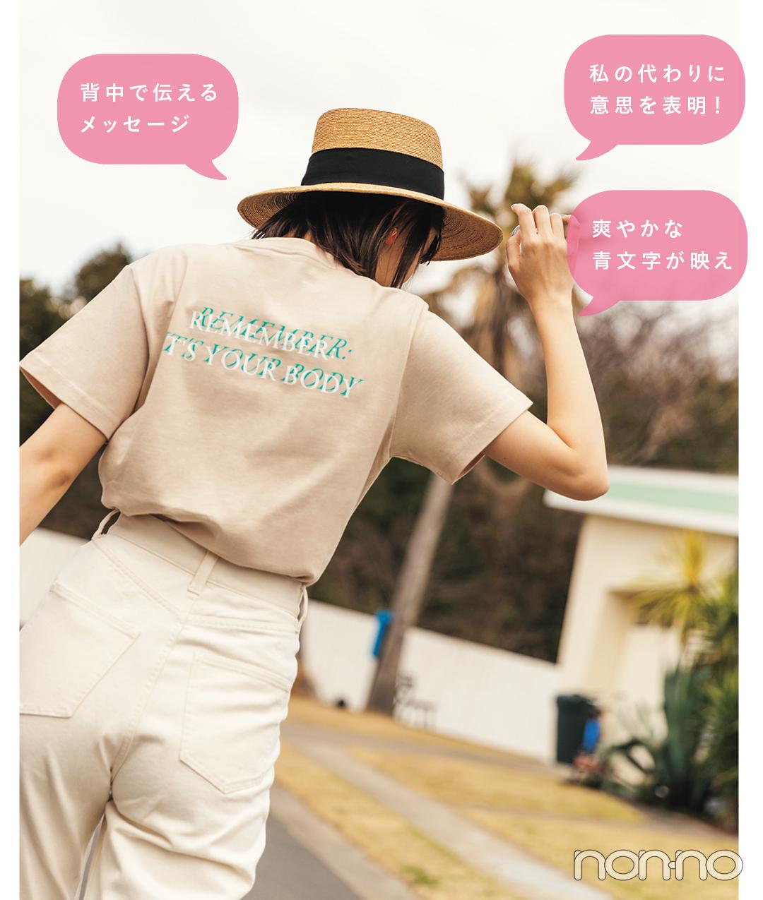 江野沢愛美が着るmimosasのメッセージTシャツコーデ35