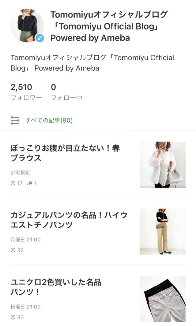 カジュアルパンツの名品!ベイカーパンツ【tomomiyuコーデ】_1_7