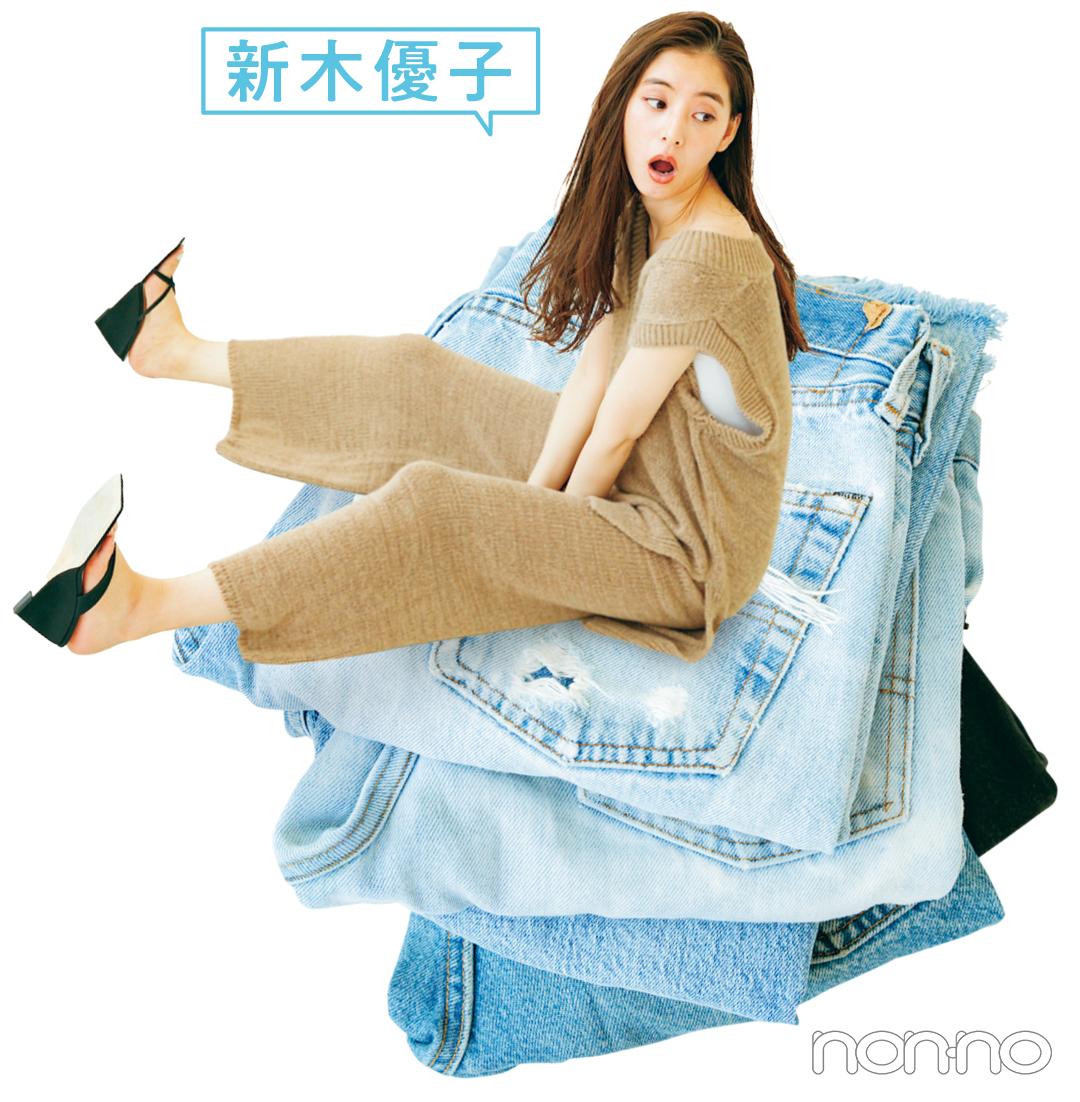 新木優子、武田玲奈…モデルが偏愛アイテムをリコメンド!【モデルの偏愛白書vol.2】_1_2