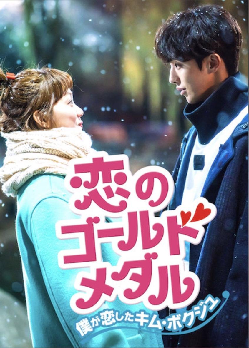 《おうち時間》Netflixのおすすめ韓国ドラマ♡_1_1