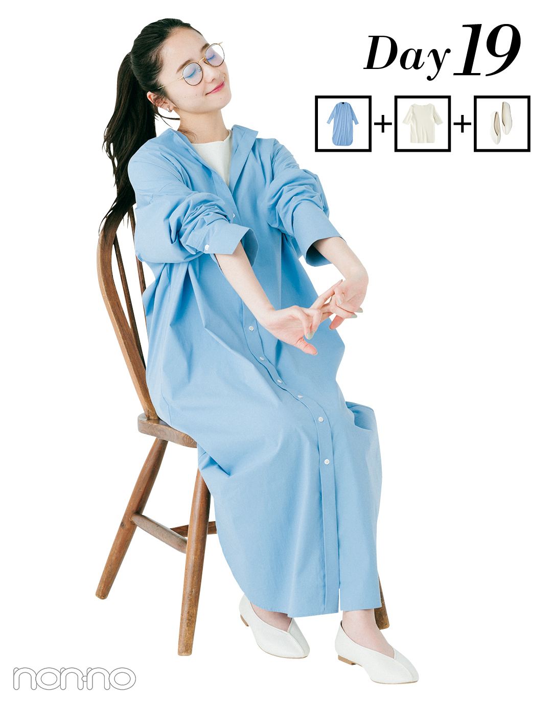 堀田真由の新生活着回しコーデDay19