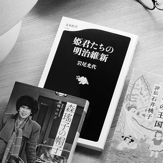 1.「溶姫/鍋島胤子/池田絲ほか」の評伝