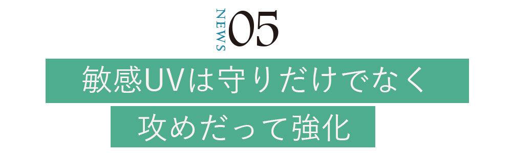 令和2年・最新UVニュース_5