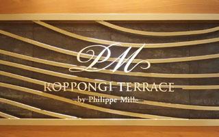 3月17日open 六本木テラス フィリップ・ミルで大人ランチ_1_5