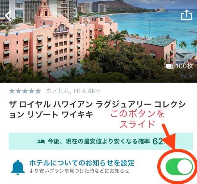 atta アッタ 最安値で予約 ホテル予約 アプリ