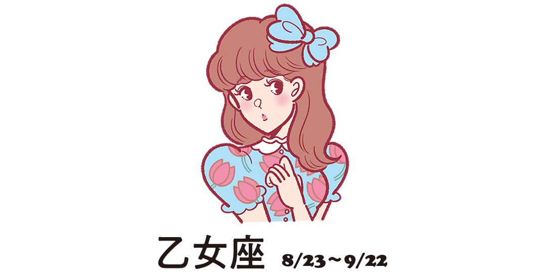 乙女座 8月23日~9月22日