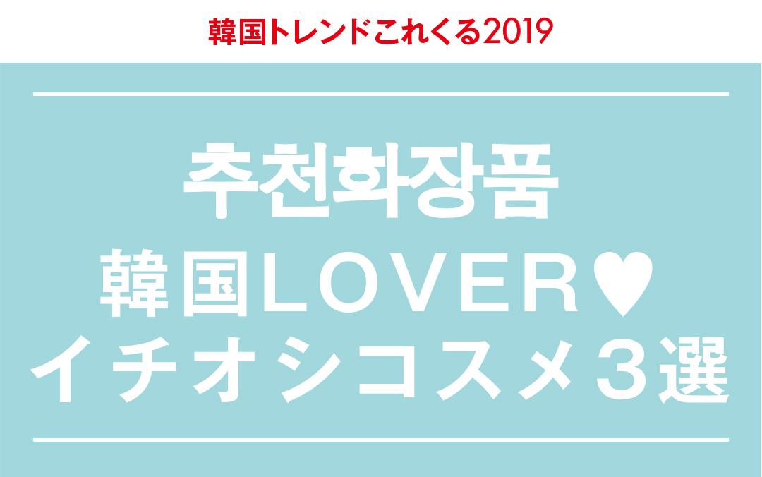 韓国トレンドこれくる2019|韓国LOVER♥ イチオシコスメ3選