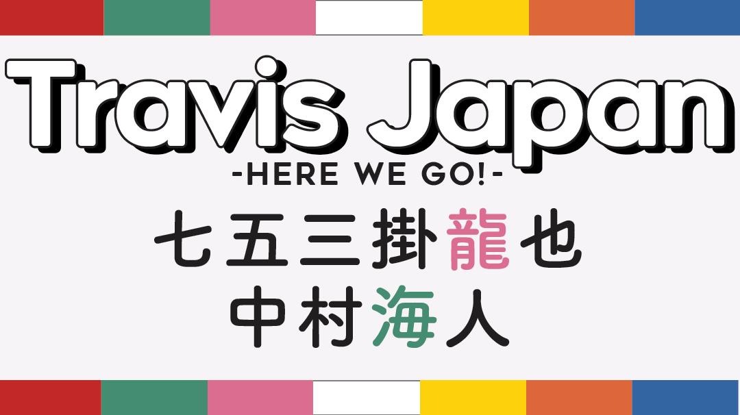 【Travis Japanの素顔に接近!vol.2】-知れば知るほど好きになる♡ときめきQ&A- 七五三掛龍也・中村海人_1_1