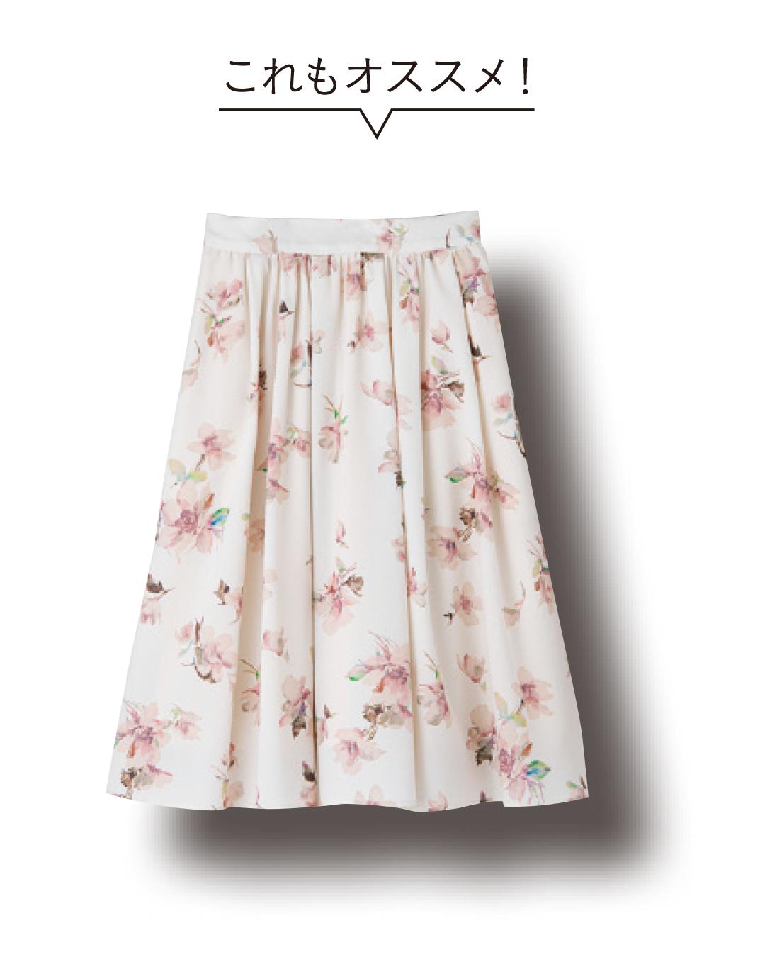 きれいめ派の花柄スカートオフィスコーデ着回し☆3月の即買いおすすめカタログつき!_1_3-4