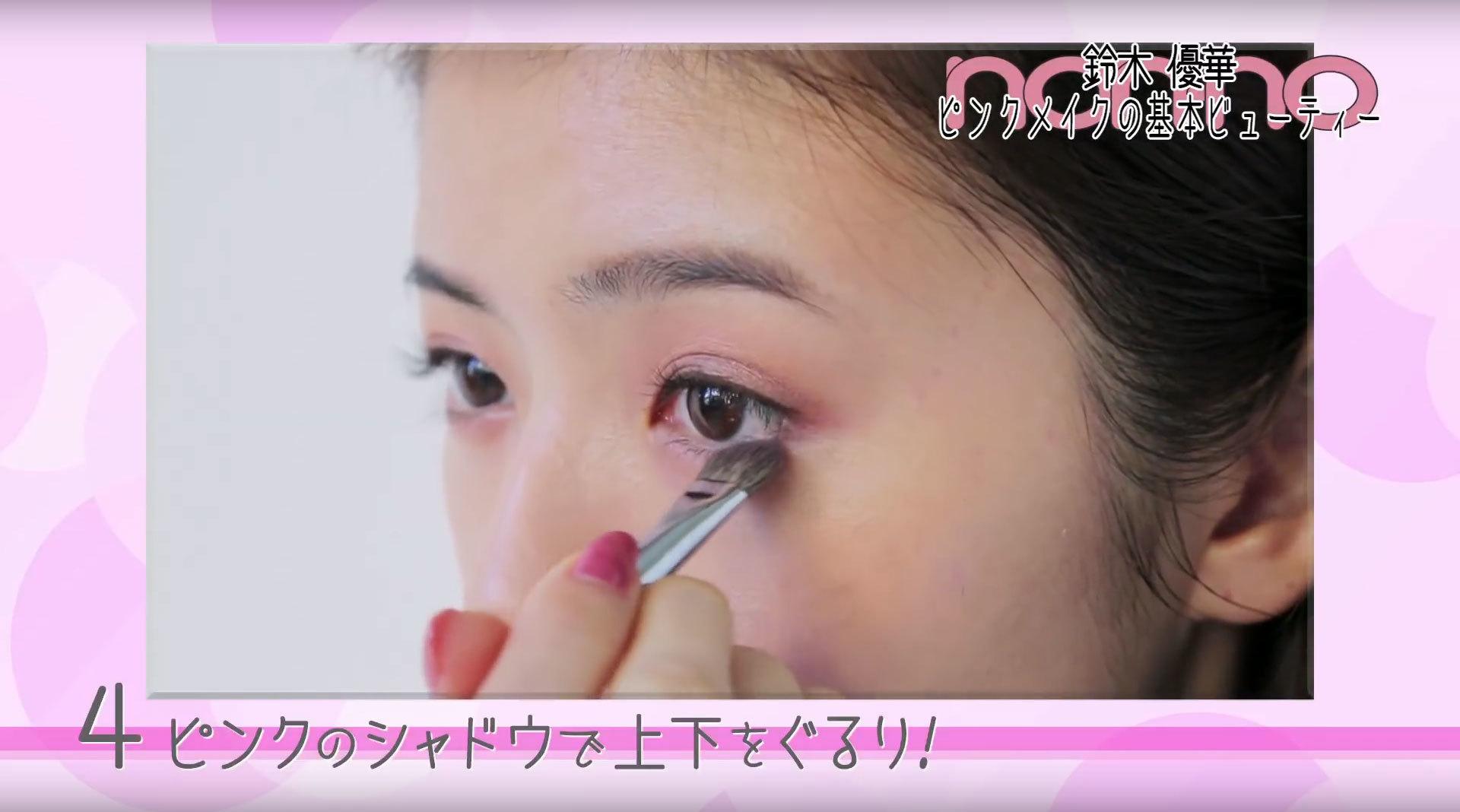 春一番♡ 基本のピンクメイクが動画でよーくわかる!【可愛いの基本Beauty】_1_1-4