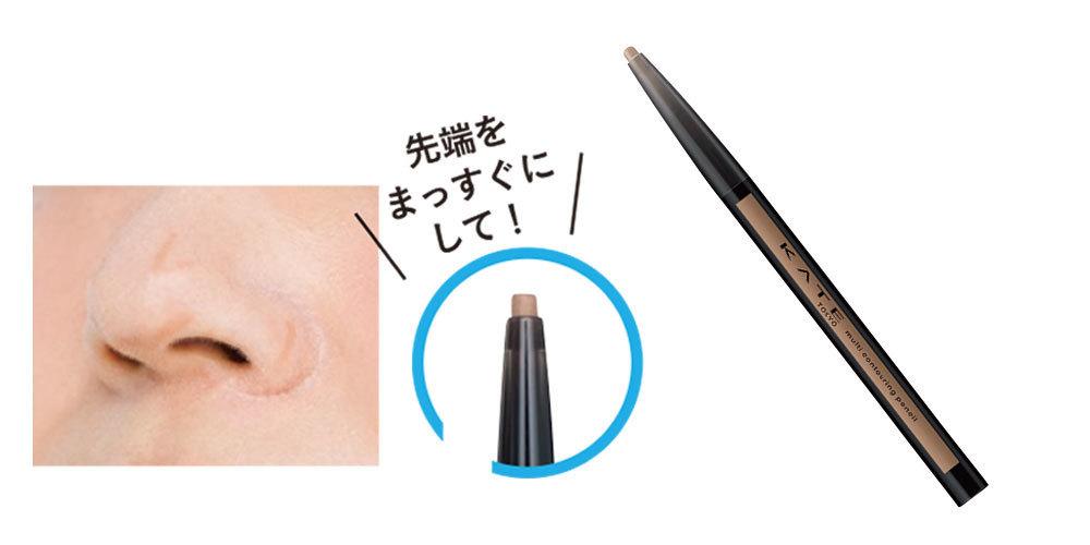 美鼻を作るカモフラメイク1_3