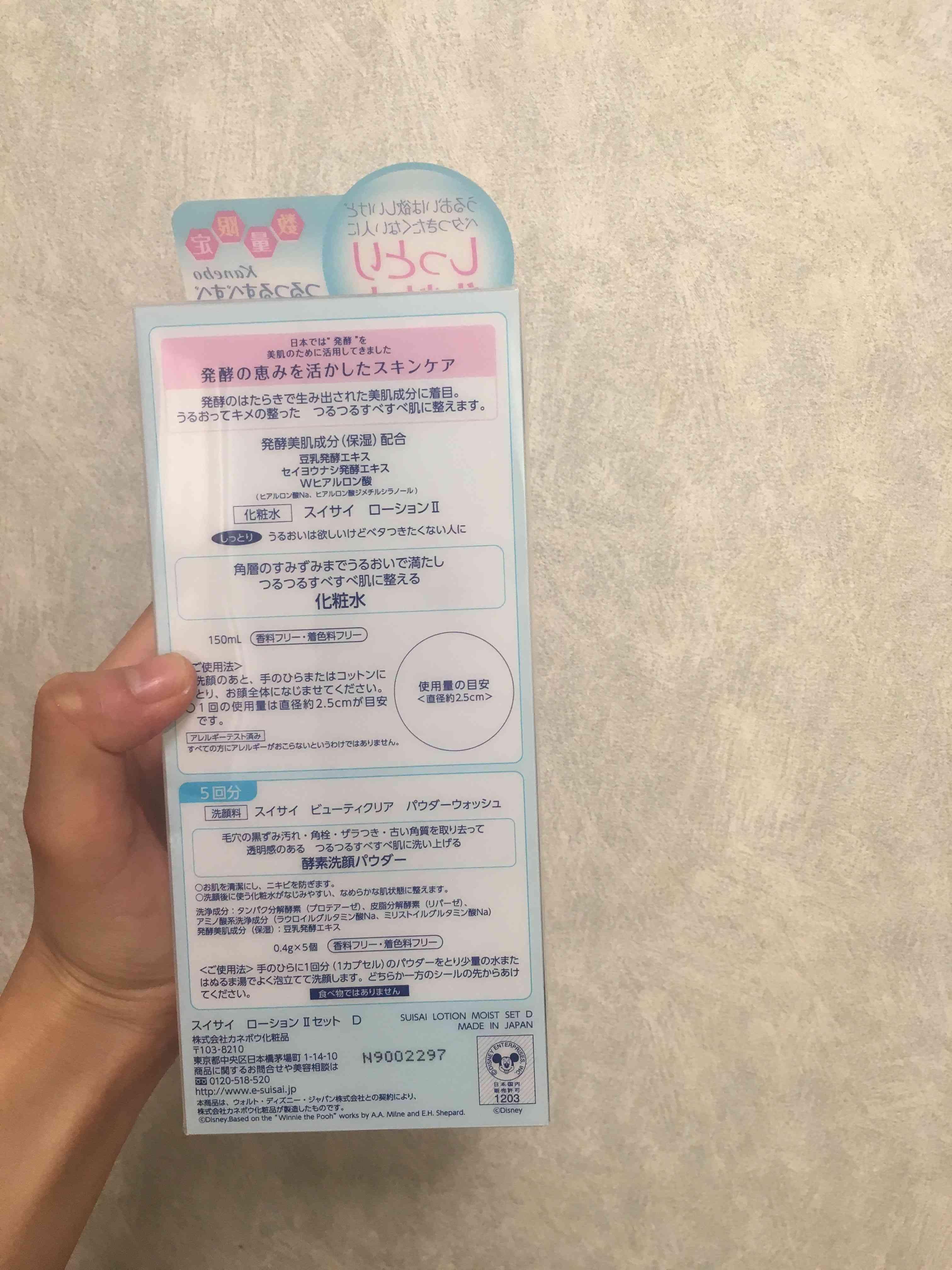 ディズニーツムツムコラボ♡suisai化粧水と洗顔料_1_6