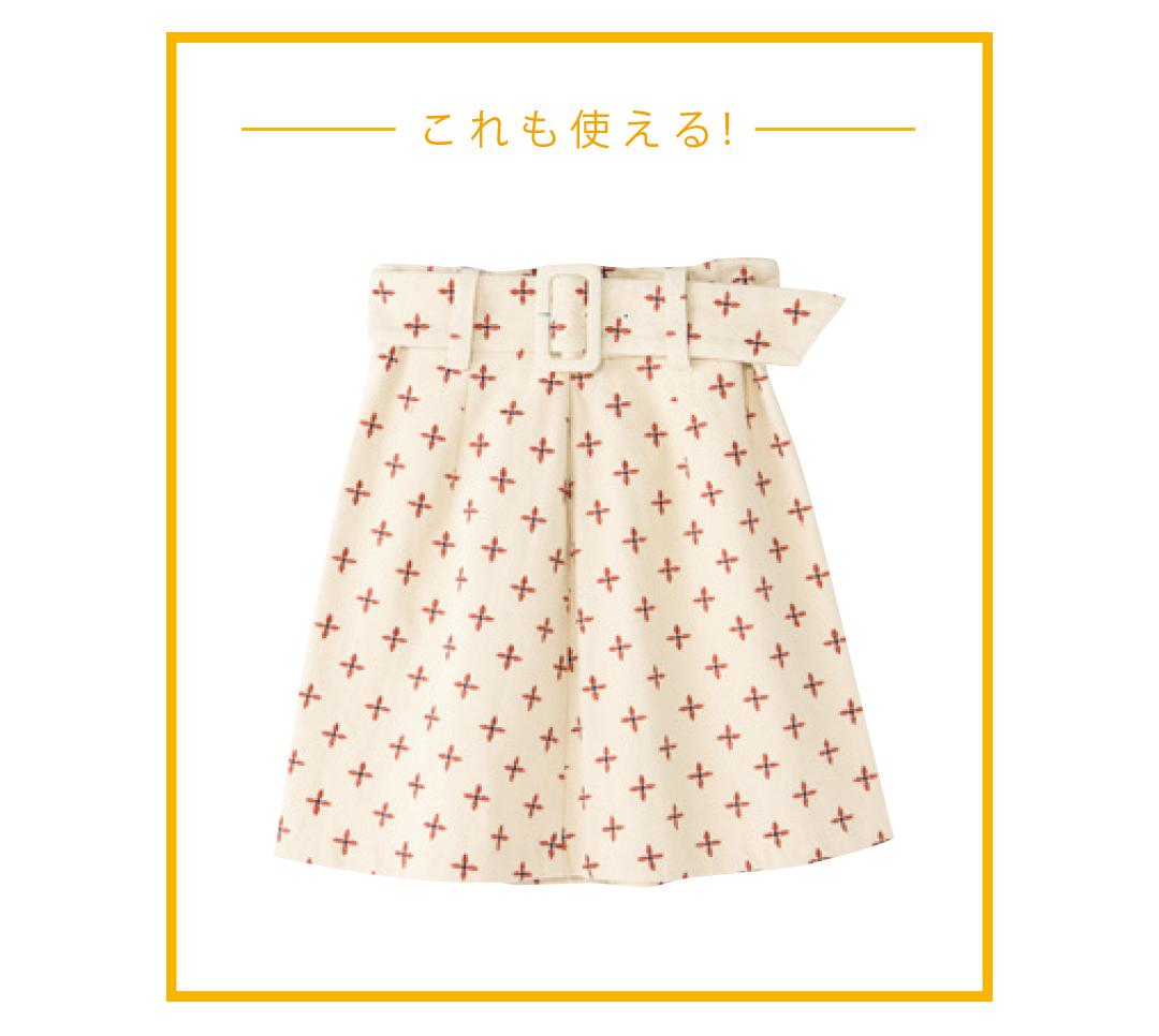 春はダズリンのベルトつき花柄スカートで簡単スタイルUP!_1_2-1
