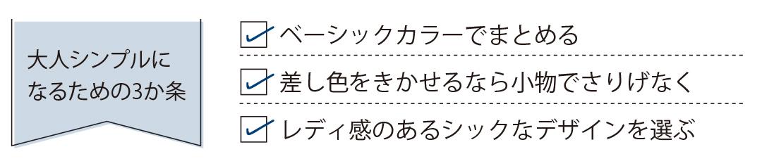リアル20歳♡ シンプル派・武田玲奈の成人式までにおしゃれアプデ着回し(前編)_1_2
