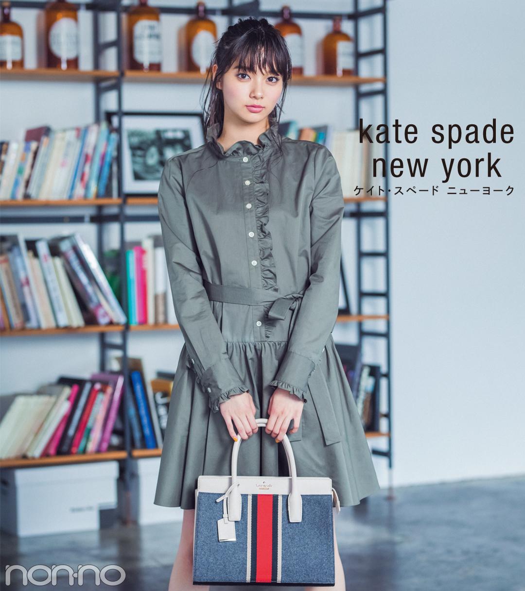 ケイト・スペードのバッグ、この秋買うトートは?(カワイイ選抜の口コミつき!)_1_1