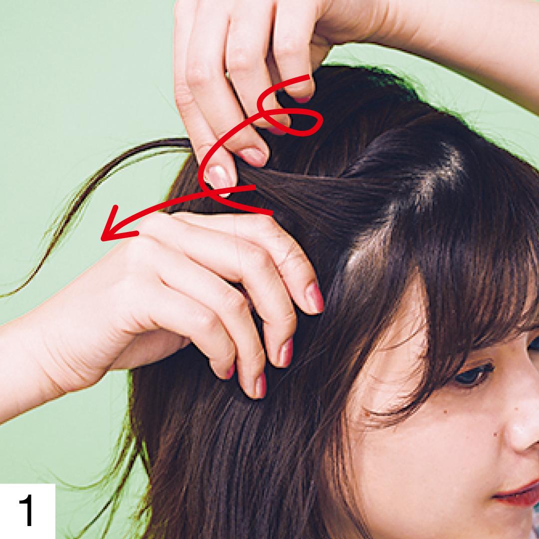トップを7:3に分ける。分けたトップの髪を少し取り後ろに向かってねじる。下の髪を取り、ねじった髪と合わせてさらにねじる。これを耳上まで繰り返しピンで固定する。