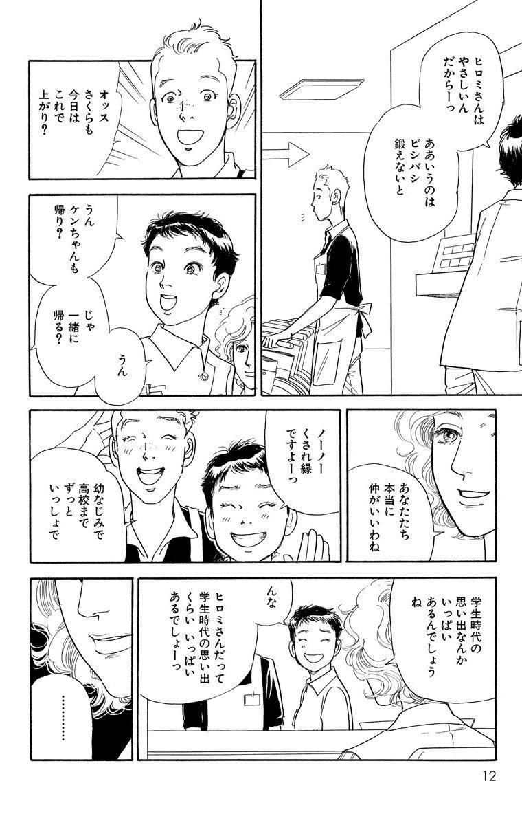 ヤヌスの鏡 メタモルフォセス 漫画試し読み10