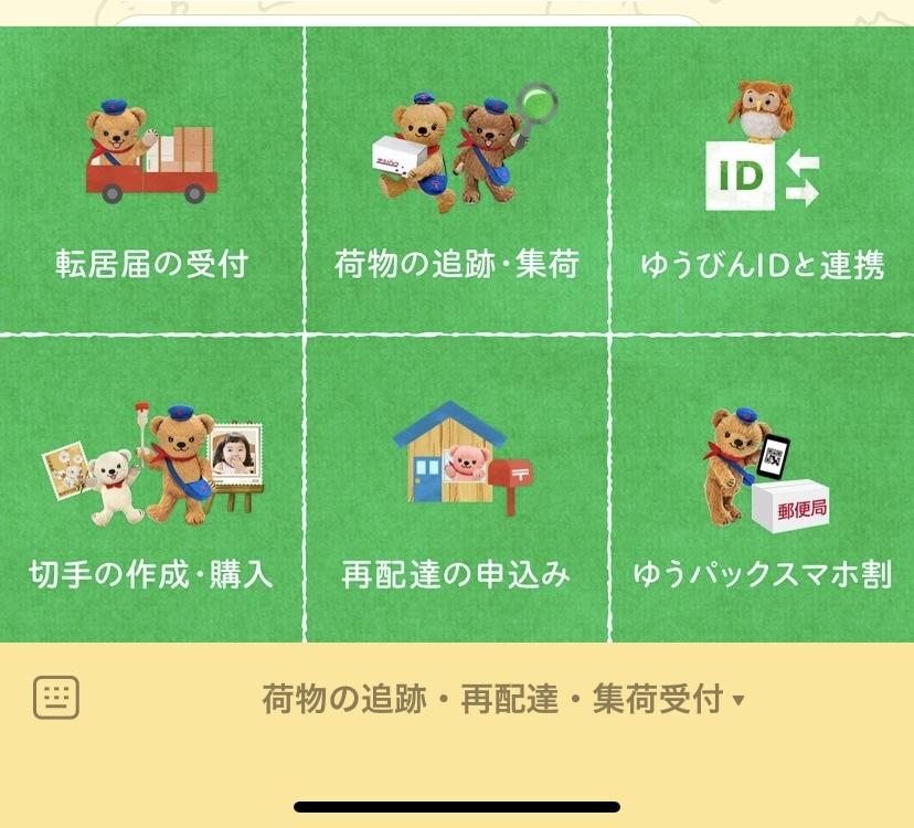 日本郵便のオリジナル切手作成サービスはLINEでできる!