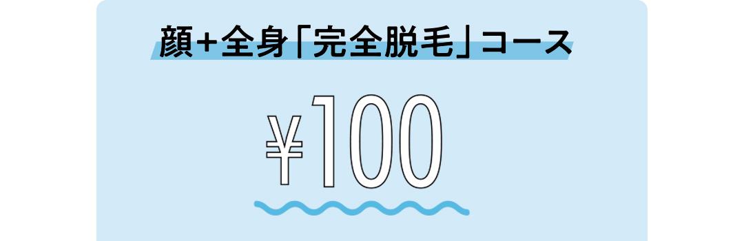 顔+全身「完全脱毛」コース¥100