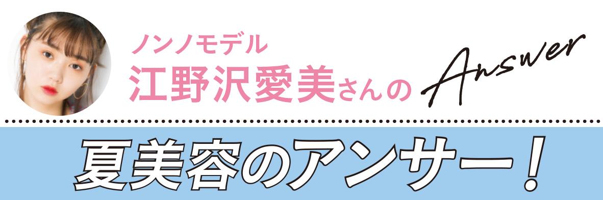 夏美容の大悩み小悩みにアンサー! Q&A(江野沢愛美さん)