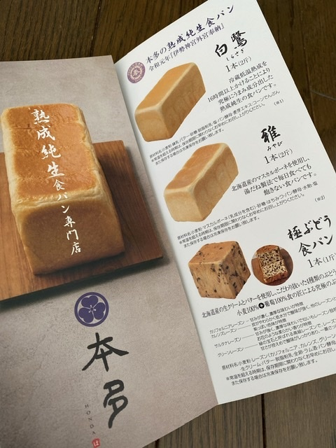 私の「推しパン」は姫路発の熟成純生湯種食パン!_1_3